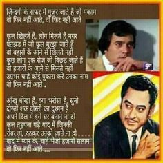 Bollywood song Inspirational Poems In Hindi, Hindi Quotes Images, Words Quotes, Life Quotes, Old Hindi Movie Songs, Song Hindi, Old Song Lyrics, Song Lyric Quotes, Old Bollywood Songs