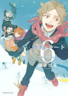 Shounen Note - I Want to Say Goodbye, I Can't Say Goodbye, I Won't Say Goodbye - 1