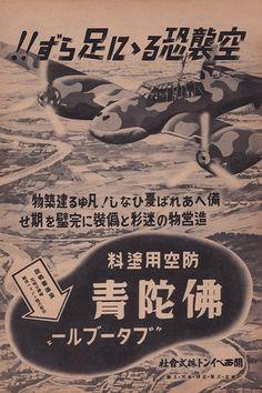 空襲 ポスター - Google 検索