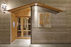 Nozomi Sushi / Masquespacio/sushi bar,Spain Design Entrée, Design Blog, Facade Design, Door Design, Exterior Design, House Design, Bar Interior, Restaurant Interior Design, Sushi Bars
