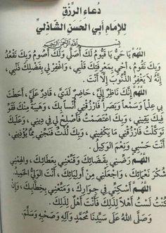 Islam Beliefs, Duaa Islam, Islam Hadith, Islamic Teachings, Allah Islam, Islam Quran, Islamic Dua, Quran Quotes Love, Quran Quotes Inspirational