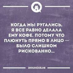 Russian Jokes, Funny Phrases, Sarcasm, Funny Pictures, Cards Against Humanity, Smile, Motivation, Quotes, Inspiration
