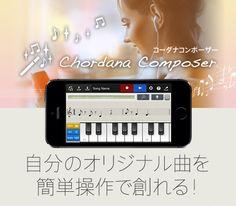 作曲アプリ「Chordana Composer(コーダナコンポーザー)」 - カシオ計算機