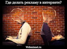Где делать рекламу в интернете_1