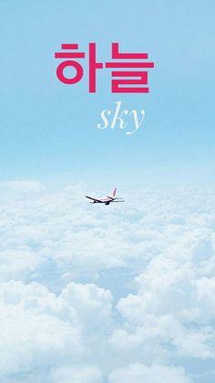 Sky in Korean