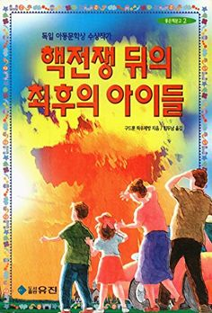 Children After the End of the Nuclear Korean Edition ** AMAZON Great Sale