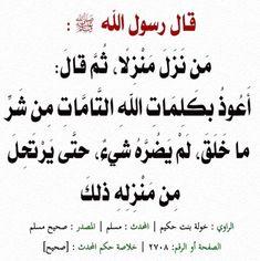 Duaa Islam, Islamic Wallpaper, Quran Verses, Hadith, Islamic Quotes, Words Quotes, Allah, Religion, Wisdom