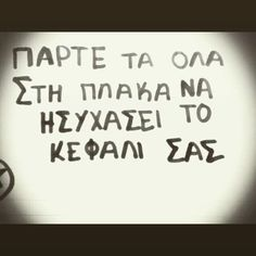 Wall Quotes, Poetry Quotes, Words Quotes, Sayings, Funny Greek Quotes, Sarcastic Quotes, Funny Quotes, Favorite Quotes, Best Quotes