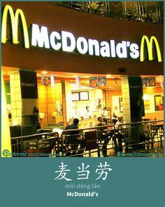 麦当劳 - Mài dāng láo - McDonald's
