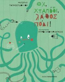 Οχ χταπόδι λάθος πόδι! Books To Read, Kindergarten, Kids Rugs, Education, Reading, School, Gifts, Fictional Characters, Baby Books