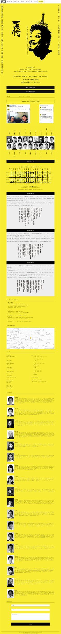 王将【本・音楽・ゲーム関連】のLPデザイン。WEBデザイナーさん必見!ランディングページのデザイン参考に(シンプル系)