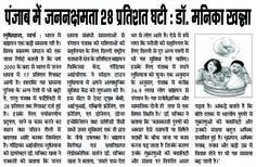 Dr Manika Khanna, Jago Himachal, Pg 3, 01 April 2014