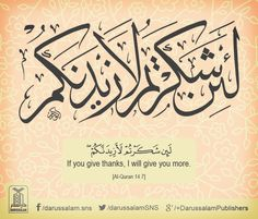 Islamic Quotes, Islamic Images, Quran Quotes, Alhamdulillah For Everything, Quran Pak, Islamic Art Calligraphy, Caligraphy, Quran Recitation, Black And White Landscape