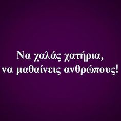 #greekquotes να ενδυναμωνονται σχεσεις κ αισθηματα Greek Quotes, Sad Quotes, Perfection Quotes, Small Words, Wisdom, Sayings, Instagram Posts, Life, Statues