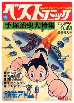 手塚治虫大特集ベストコミック'71/6.7合併特大号 - すぺくり古本舎