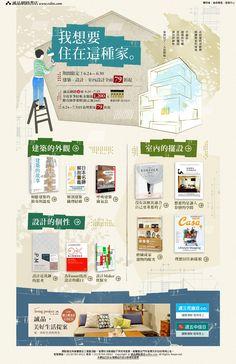 2016 - 我想要住在這種家。 Website Layout, Web Layout, Layout Design, Design Art, Graphic Design, Leaflet Design, Web Ui Design, Event Page, Layout Inspiration