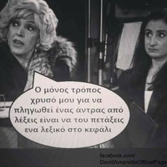 Best Movie Quotes : – Picture : – Description Denny theaaa -Read More – Funny Greek Quotes, Greek Memes, Stupid Funny Memes, Funny Facts, Hilarious, Best Movie Quotes, True Quotes, Quotes Quotes, Funny Images