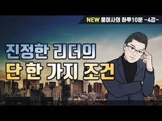 말투 하나로 상대방의 마음을 바꾸는 4가지 방법 - YouTube