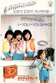 森永製菓 チョコフレーク キャンディーズ 広告 1976年