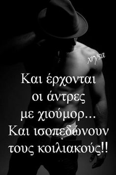 Bitch Quotes, Me Quotes, Perfection Quotes, Greek Words, Live Laugh Love, Greek Quotes, Good Vibes, Romance, Inspirational Quotes