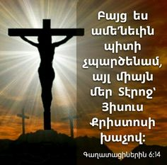 May I never boast except in the cross of our Lord Jesus Christ, through which the world has been crucified to me, and I to the world.  Galatians 6:14 NIV