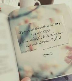 Inspirational Quotes In Urdu, Islamic Love Quotes, Religious Quotes, Urdu Quotes, Meaningful Quotes, Poetry Quotes, Quotations, Qoutes, Best Urdu Poetry Images