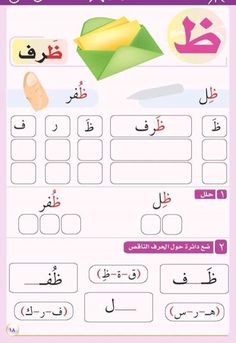 children Kids Play Learn Goodword 28 Flashcards Fashionable And Attractive Packages Arabic Alphabet Game