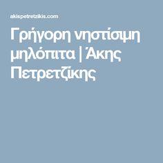 Γρήγορη νηστίσιμη μηλόπιτα   Άκης Πετρετζίκης