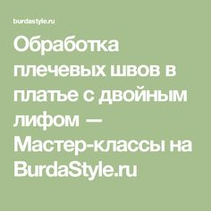 Обработка плечевых швов в платье с двойным лифом — Мастер-классы на BurdaStyle.ru