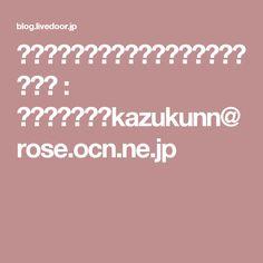 ACL(膝の前十字靭帯)を損傷された方へ : モガンバーズ!kazukunn@rose.ocn.ne.jp