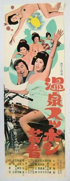 Retro Japanese Movie Poster
