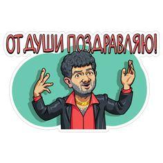 Набор стикеров «Наша Russia» — 28 штук, 52854 установок. Добавьте набор в Telegram нажатием одной кнопки. Family Guy, Comic Books, Stickers, Humor, Comics, Fictional Characters, Text Posts, Cheer, Sticker