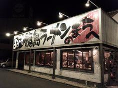 徳島ラーメン©摂理ブログ