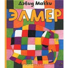 Элмер - Дэвид Макки Издательство: Самокат ISBN 978-5-91759-214-5; 2013 г.
