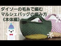 【初心者さんも編める】DAISOのメランジと並太毛糸で編むマルシェバッグ【本体】の編み方〈底とサイドの編み方の時間を説明欄に載せています〉 - YouTube Knitting Videos, Straw Bag, Crochet Patterns, Cross Stitch, Pink, Handmade, Drawing, Youtube, Knitting And Crocheting
