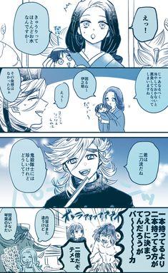 Anime Demon, Anime Manga, Moon Book, Dragon Slayer, Roronoa Zoro, Manga Pages, Slayer Anime, Manhwa Manga, Haikyuu Anime