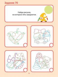 Развитие внимания. Обсуждение на LiveInternet - Российский Сервис Онлайн-Дневников Pre School, Children, Sewing, Multiplication Grid, Learning, Toddler Activities, Kids Learning, Young Children, Boys