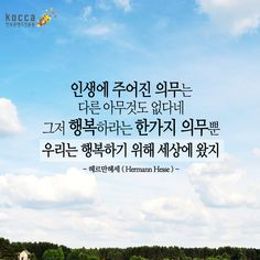 http://koreancontent.kr/ 인생에 주어진 의무는 다른 아무것도 없다네. 그저 행복하라는 한가지 의무뿐 우리는 행복하기 위해 세상에 왔지.  ▶한국콘텐츠진흥원 ▶KOCCA ▶Korean Content ▶KoreanContent ▶KORMORE