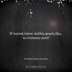 #Το ένστικτο, ποτέ _J#