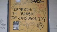 do it now Barbie Toys, Greek Quotes, Street Art, Funny Quotes, Thoughts, Sayings, Blog, Greeks, Home Decor