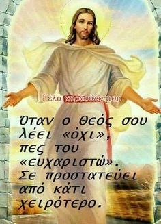 Pray Always, Greek Beauty, Spiritual Path, Orthodox Icons, Greek Quotes, Jesus Quotes, Faith In God, Religious Art, Christian Faith