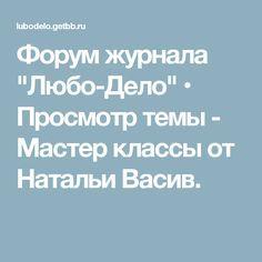 """Форум журнала """"Любо-Дело"""" • Просмотр темы - Мастер классы от Натальи Васив."""