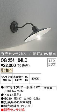オーデリックエクステリアライトOG254104LCLED照明器具屋外用LEDポーチライトエクステリアブラケットライトアウトドアライトアンティーク外部照明