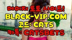 온라인배팅か BLACK-VIP.COM 코드 : CATS 양방배팅이란 온라인배팅か BLACK-VIP.COM 코드 : CATS 양방배팅이란 온라인배팅か BLACK-VIP.COM 코드 : CATS 양방배팅이란 온라인배팅か BLACK-VIP.COM 코드 : CATS 양방배팅이란 온라인배팅か BLACK-VIP.COM 코드 : CATS 양방배팅이란