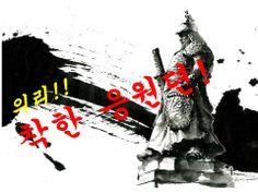 < 의리 있게 응원하라! 착한 응원뎐 >   참여 약속 댓글 & 좋아요 캠페인