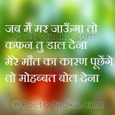 Hi Guys You Are Looking All Type Sad Shayari Must Read These Collection And Im Sure Cant Stop Cry After Reading Shayaries