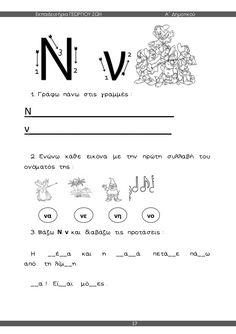 Letter Activities, Alphabet Book, Lettering, Teaching, Math, School, Books, Life, Libros