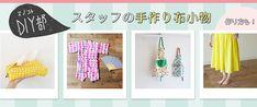かんたんなのにしっかり丈夫!たためるエコバッグの作り方 | nunocoto Shibori, Kids And Parenting, Sewing Hacks, Headbands, Diy And Crafts, Sewing Patterns, Projects To Try, Pouch, Quilts