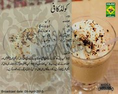 Cold coffee Tea Recipes, Coffee Recipes, Salad Recipes Pakistani, Shireen Anwar Recipes, Baking Conversion Chart, Masala Tv Recipe, Cooking Recipes In Urdu, Urdu Recipe