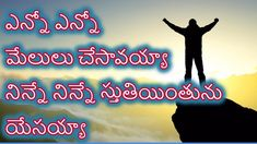 #Enno Enno Melulu Chesaavayyaa | Telugu Christian song with Lyrics